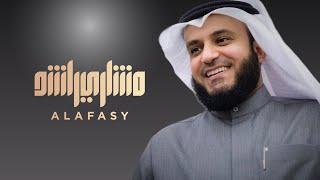 #مشاري_راشد_العفاسي - بكت عيني - Mishari Alafasy Bakat Aini