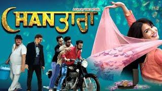 New Punjabi Movie - CHAN TARA || Full Movie || Nav Bajwa, Jashn Agnihotri || Latest Punjabi Film