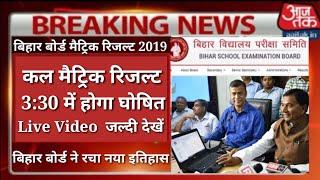 Bihar Board Matric Result 2019 || खुशखबरी 15