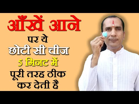Conjunctivitis Treatment In Hindi आँखें में दर्द के घरेलू उपचार Conjunctivitis Tips by Sachin Goyal
