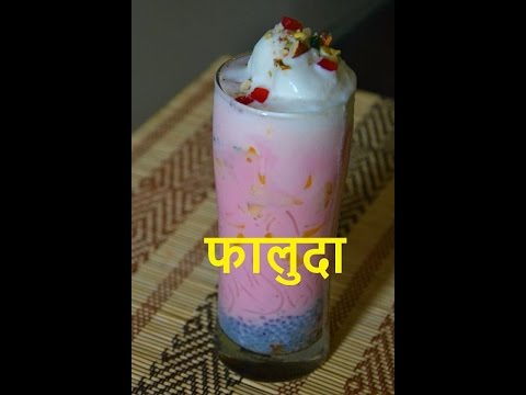फालुदा | Faluda recipe in marathi