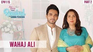 Ehd e Wafa's Wahaj Ali | Part II | A Sensitive Soul | Rewind With Samina Peerzada