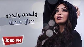 Hanan Attiah - Wahda Wahda | 2019 | حنان عطية - واحده واحده