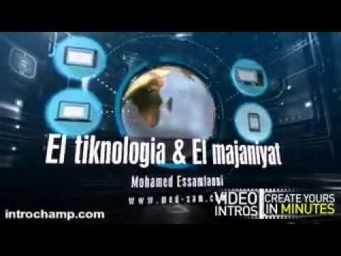 Mohamed Essamlaoui  El tiknologia & El majaniyat مدونة التكنولوجيا و المجانيات
