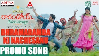 Bhramaramba Ki Nachesanu Song Promo || Raarandoi Veduka Chuddam Songs || Kalyan Krishna, DSP