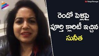 Singer Sunitha Clarifies on Second Marriage   Singer Sunitha Latest Video   Telugu FilmNagar
