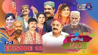 Download Peenghy Main Padhra Episode 18 | KTN ENTERTAINMENT Video