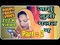 Janu Tussa Galat N Part 2 Pahadi Funny Video Himachali Comedy 2018 DB Dhooru Vinesdhudu