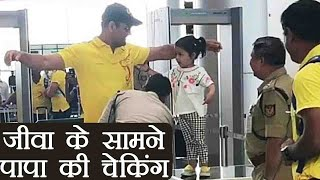 Ziva Dhoni becomes Checking instructor at Airport for MS Dhoni, Watch Video | FilmiBeat