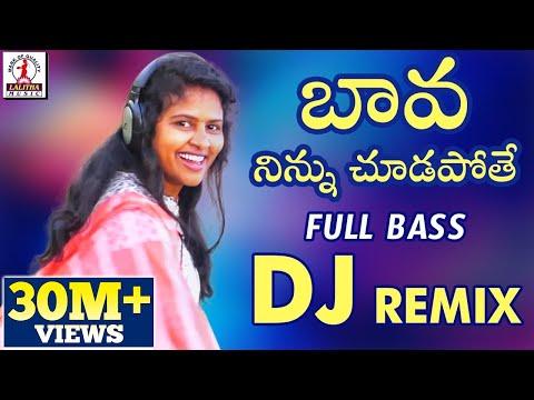 Xxx Mp4 BAVA Ninnu Chudapothe New DJ REMIX 2019 Folk DJ Songs Telugu Lalitha Audios And Videos 3gp Sex