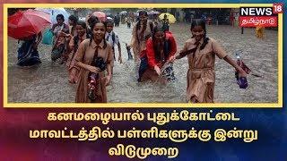 Pudukkottai: கனமழையால் புதுக்கோட்டை மாவட்டத்தில் பள்ளிகளுக்கு இன்று விடுமுறை - மாவட்ட ஆட்சியர்