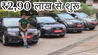 Second Hand Car Stating From ₹2,90 Lakh   Audi , BMW, Mercedes , Toyota Fortuner   MCMR