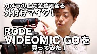 【マイク】カメラの上に装着できる外付けマイク!RODE VIDEOMIC GOを買ってみた!