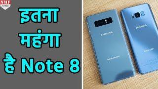 इस कीमत के साथ भारत में Launch हुआ Samsung Galaxy Note8, जानें कब से बिक्री के लिए उपलब्ध