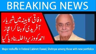 Major reshuffle in Federal Cabinet: Fawad, Shehryar among those with new portfolios