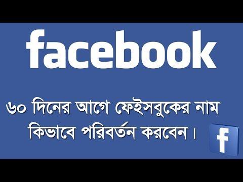 How to change Facebook name 60 days ago Bangla