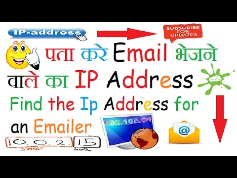 [Hindi-हिन्दी] How to find the IP address of an email