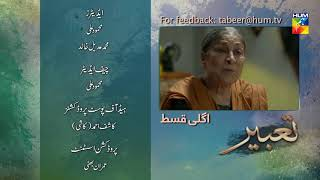 Tabeer Episode #17 Promo HUMTV Drama