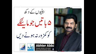 Sister & Brother Love & Hate Relationship by Akhter Abbas