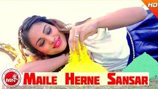 New Nepali Song 2017/2073 | Maile Herne Sansar - Pramod Kharel | Ft.Bimal Adhikari & Anu Shah