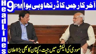 PM Imran felicitates Modi over election win | Headlines & Bulletin 9 PM | 23 May 2019 | Dunya News