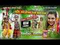 Download ઘડીક વાર રોકાય જાને મારા કાન    Ghadik Var Rokai Jane Mara Kan    Meera Ahir    New DJ Song MP3,3GP,MP4