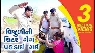 Vijuli Ni Chitar Gange Pakday Gay    Gujarati Comedy 2019   Comedy   Gujarati Comedy    One Media