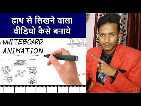 हाथ से लिखने वाला Animation वीडियो कैसे बनाये | Make Whiteboard Animation