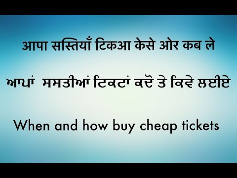 when and how to buy cheap tickets