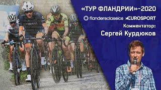 """Тур Фландрии""- 2020"