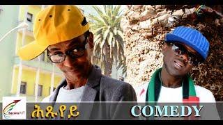 New Eritrean Comedy Hxuyey ሕጹየይ 2017