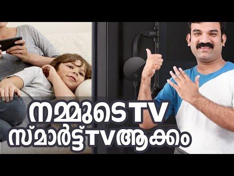 നമ്മുടെ  TV സ്മാർട്ട് TV  ആക്കം  Google Chromecast malayalam