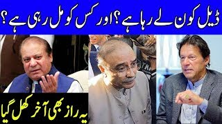All Truth Came out Deal and NRO - Dunya News