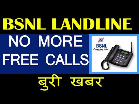 Bsnl Landline : Free Calls on Sundays Discontinue | लैंडलाइन पर फ्री संडे कॉलिंग बंद