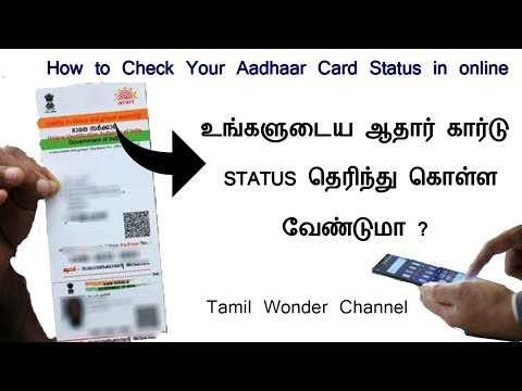 How to check Your Aadhar Card Status in Tamil