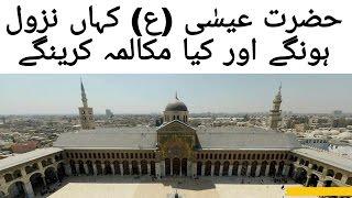 Hazrat Esa (AS) Ka Qayamat K Din Utrne Pr Musalmano Se Kya Muqalma Hoga