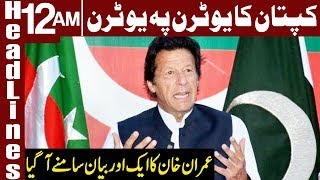 PM Imran Khan another Statement on U-Turn | Headlines 12 AM | 19 Nov 2018 | Express News