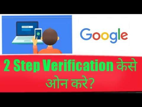 [Hindi - हिन्दी] How to set two step verification in Google account. 2 स्टेप वेरिफिकेशन।
