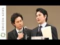 大泉洋の爆笑司会に松山ケンイチがクレーム「来年どうすれば…」 第59回ブルーリボン賞