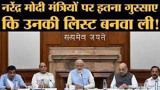Narendra Modi को सांसदों के ऊपर इतना गुस्सा आया कि Amit Shah भी गुस्सा गए | The Lallantop