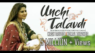 Gujarati Folk EDM Garba | Unchi Talavdi | Navratri Special New Song | Kash Trivedi | Komal Thacker