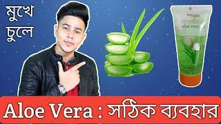 এলোভেরা জেলের সঠিক ব্যবহার মুখে এবং চুলে | চুল পড়া বন্ধ এবং ব্রণ মুক্ত মুখ | use Aloe vera Gel
