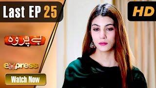 Pakistani Drama   Beparwah - Last Episode 25   Express TV Dramas   Nazish Jahangir, Daniyal, Yasir