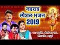 Download नवरात्र स्पेशल भजन - Navratri Special Video Jukebox 2019 Wave Bhakti - Video Jukebox - Devi Geet MP3,3GP,MP4