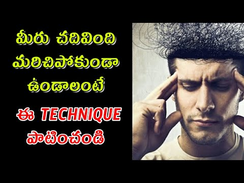 THE MOST POWERFUL TECHNIQUE TO REMEMBER WHAT YOU STUDIED| MEMORY TIPS IN TELUGU