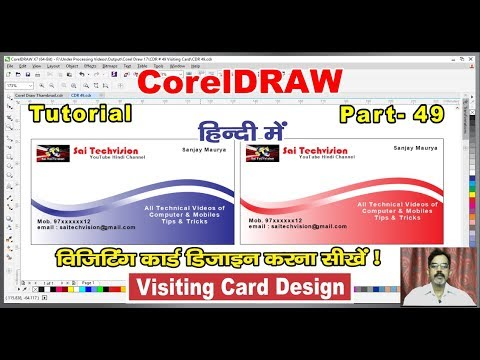 How to Design Visiting Card Basic Knowledge in CorelDraw X-7,6,5,4,3  |Hindi/Urdu| # 49