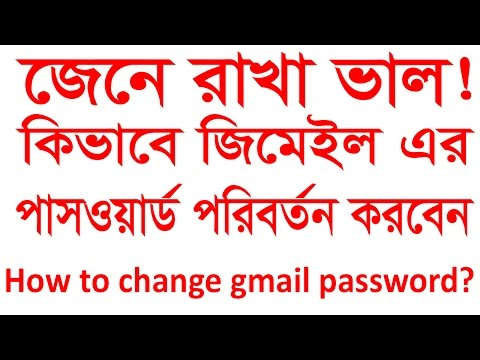 How to change gmail password ?