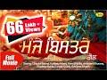 Chacha Bishna l Manje Bistre Gol l (Full Movie ) Anand Music I New Punjabi Movie 2017