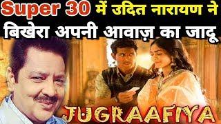 Hrithik की फिल्म 'Super 30' में Jugrafiya गाने से  Udit Narayan ने बिखेरा अपनी आवाज का जादू