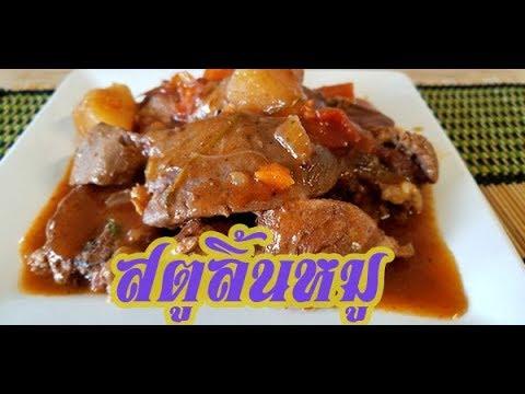 สตูลิ้นหมู Pig tongue stew